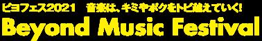 Beyond Music Festival
